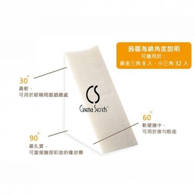 好萊塢的秘密 維他命E抗菌蒟蒻海綿 專業三角海綿化妝棉 32入/包 3
