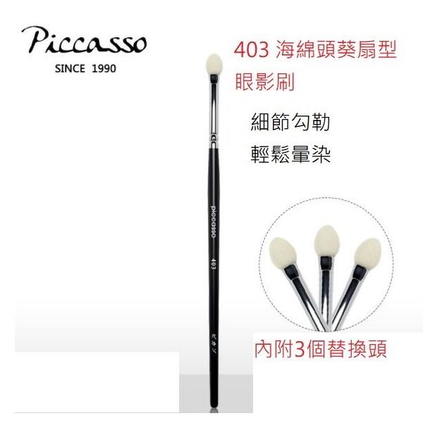 PICCASSO 403 白色海綿頭葵扇型眼影刷 內附3個替換頭 眼影刷 1