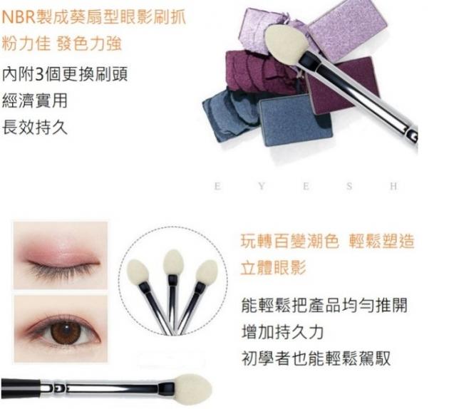 PICCASSO 403 白色海綿頭葵扇型眼影刷 內附3個替換頭 眼影刷 2