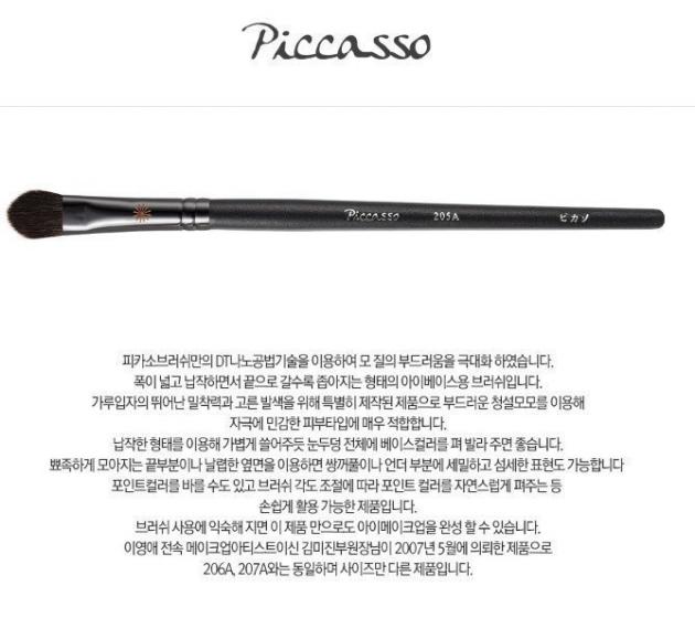 PICCASSO 205A 扁平尖刷頭松鼠毛眼影刷 鼻影刷 化妝刷 3