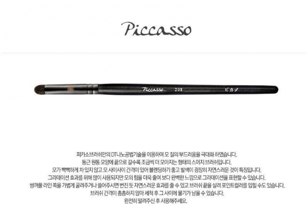 PICCASSO 208 灰鼠毛 圓錐形化妝刷 眼影刷 化妝刷 3
