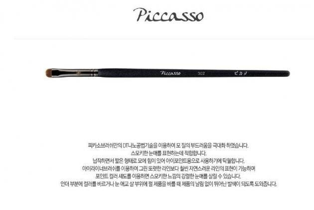 PICCASSO 302 貂毛多功能眼影 眉刷 眼線 眼影刷 化妝刷 3