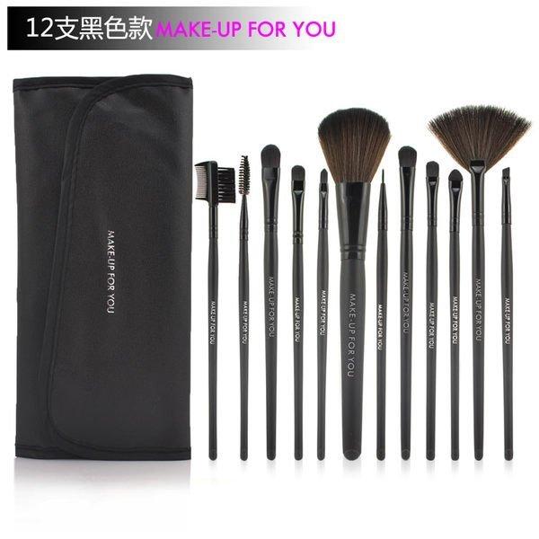 MAKE UP FOR YOU 12件 波斯毛化妝刷 專業刷具套組(黑色) 美容乙丙級考試專用刷具 1