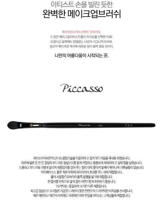 PICCASSO 708 中號松鼠毛圓頭 柔軟自然 眼影刷 化妝刷 3
