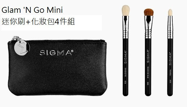 Sigma Glam 'N Go Mini Eye Brush Set 迷你眼部刷具+化妝包 4件組 1